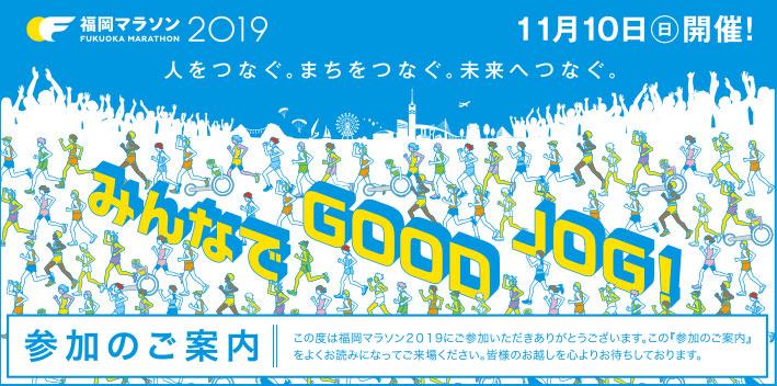 福岡 マラソン 2019 抽選 結果